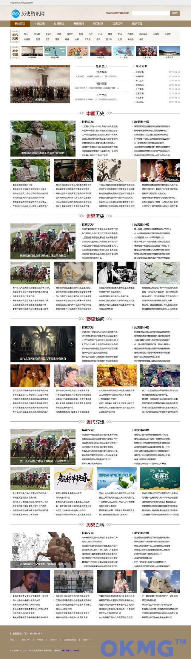 织梦dedecms历史新闻资讯网站模板(带手机移动端)
