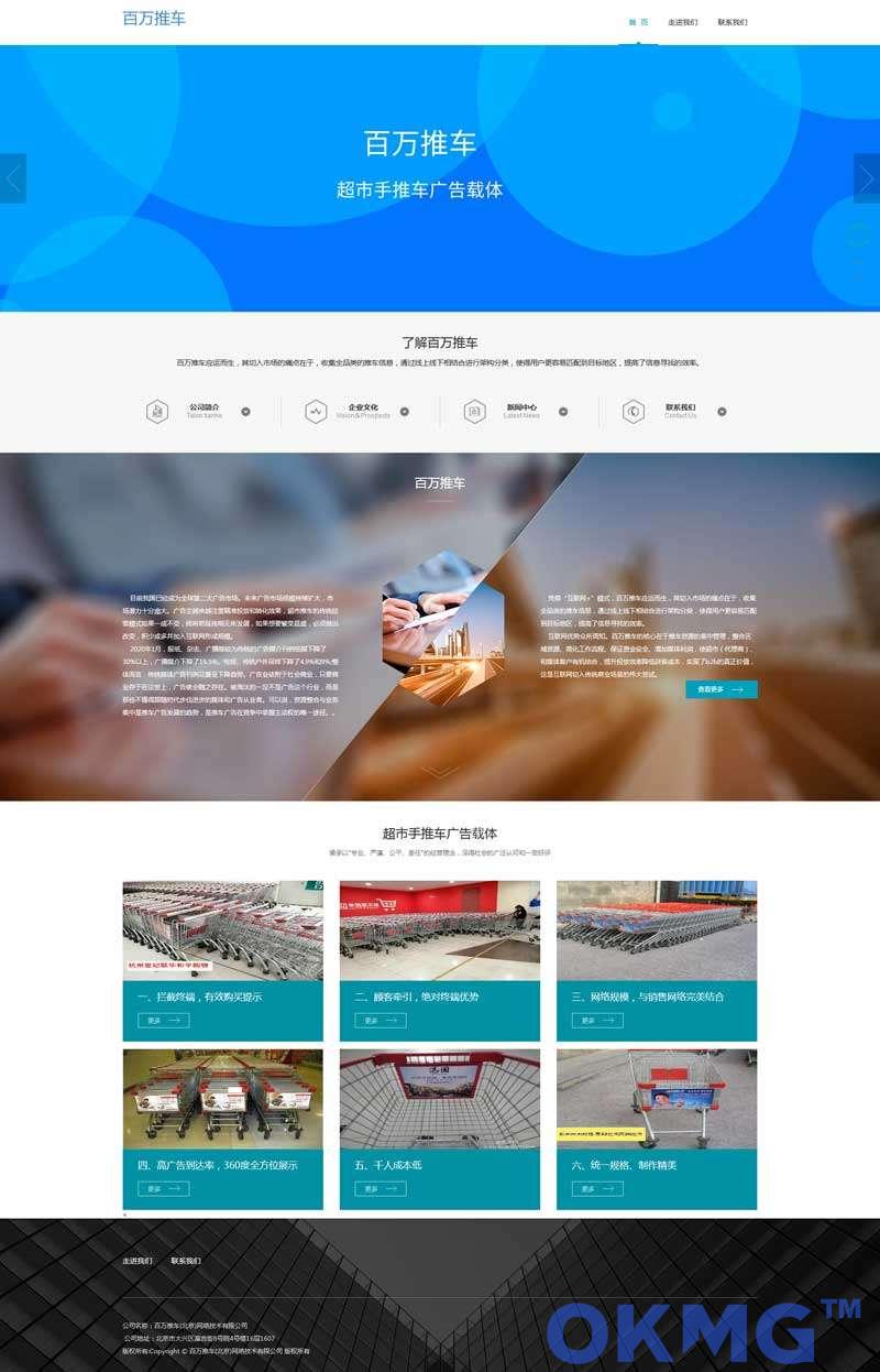 超市推车广告营销企业网站模板-1