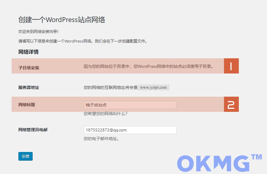 Wordpres多站点配置(站群建设)详细方法