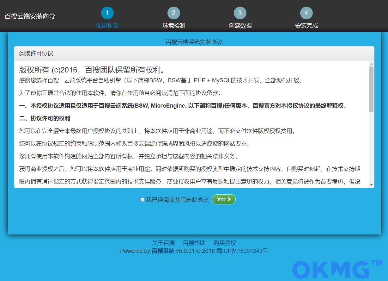 百搜云端微信小程序v4.0.30万能全云端一键升级后台《Thinkphp开源版》