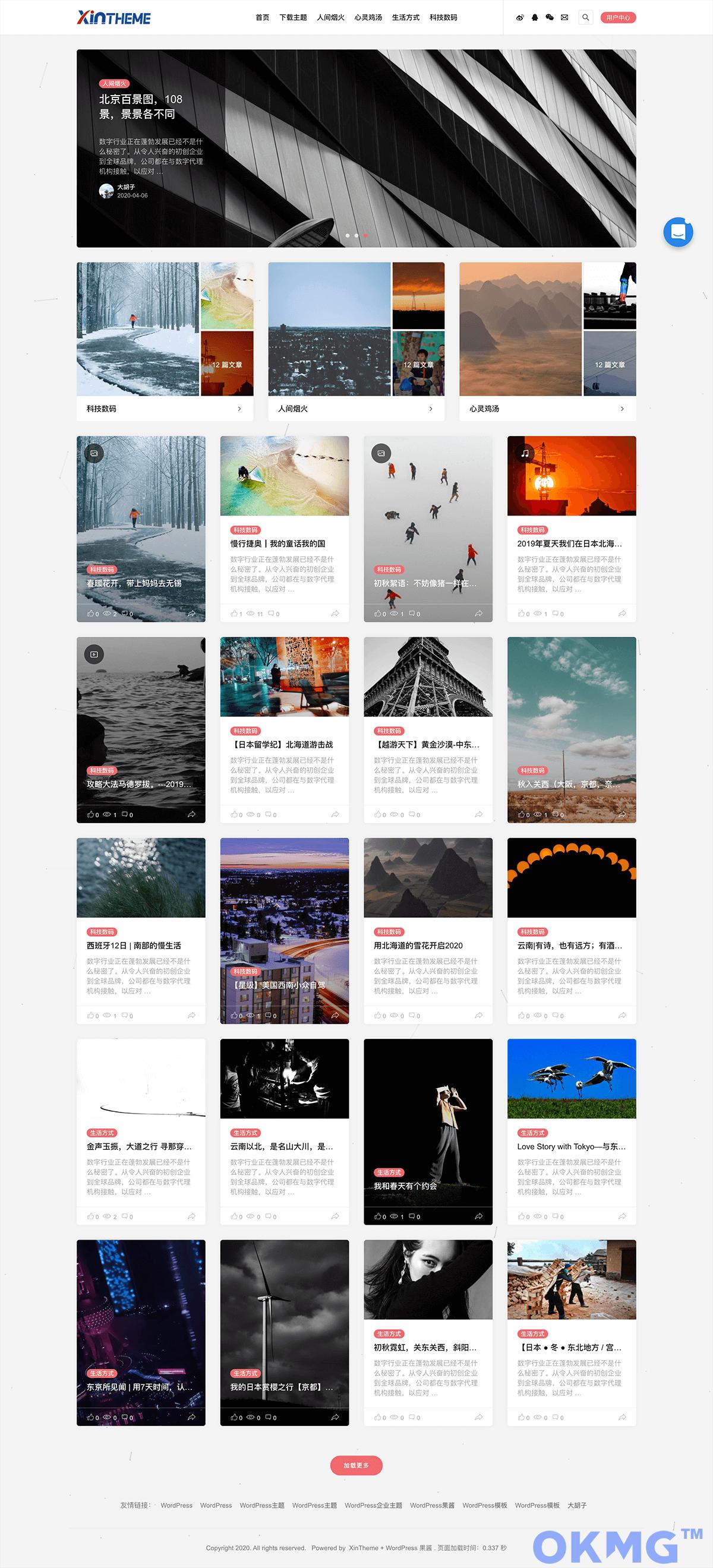 Autumn主题-Autumn博客 | 自媒体 | 科技 | 旅游资讯类主题(深度优化,基于WPJAM插件)