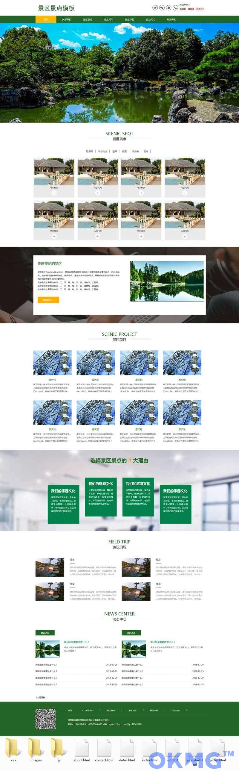 绿色的景区景点旅游官网html模板