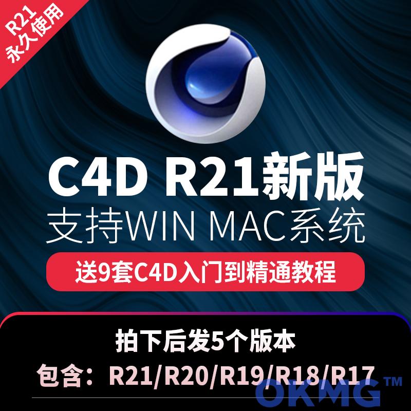 C4D软件安装包 R21/R20/r19/18/17中文版mac/win赠升级包送教程