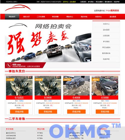 PHP二手车拍卖网站源码 汽车竞拍拍卖系统