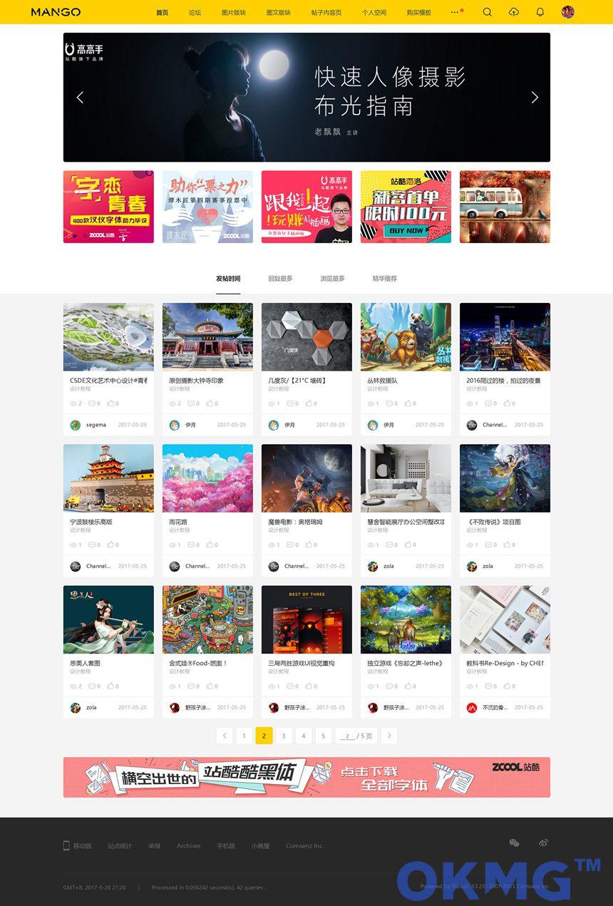 多色设计 ZCOOL 站酷Discuz 模板/仿站酷网站源码