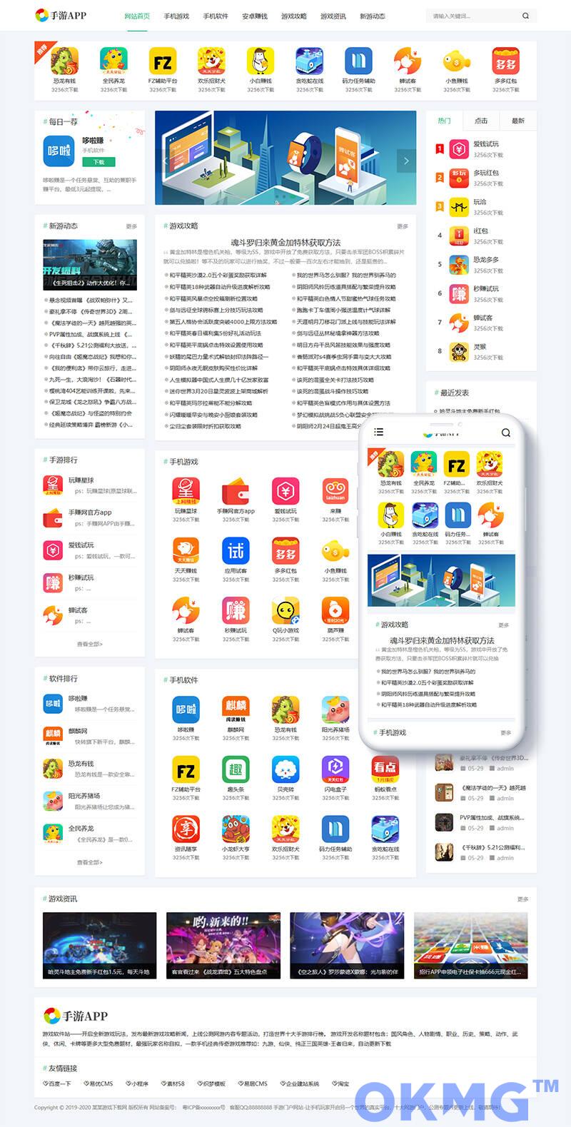 响应式仿WE手游中心游戏下载类网站织梦模板(自适应手机端)