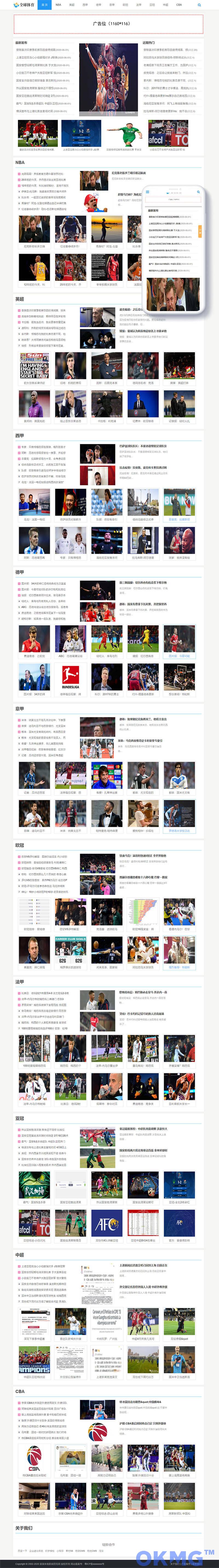 响应式体育新闻资讯类网站织梦模板(自适应手机端)