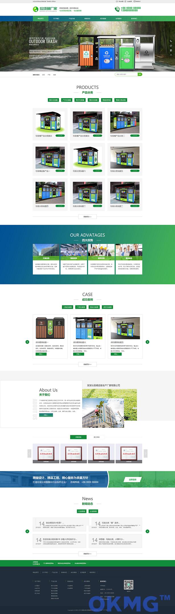 2020最新垃圾桶生产厂家分类环保网站织梦模板
