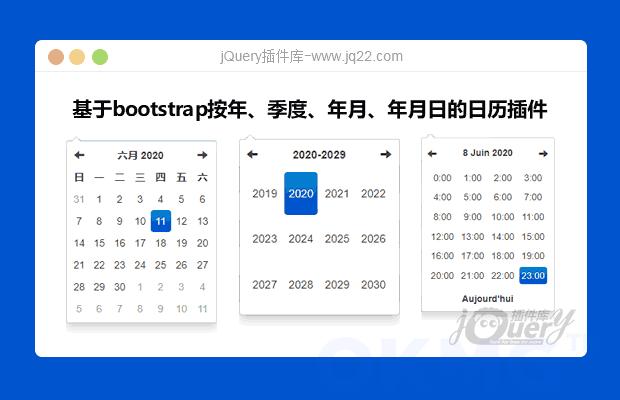 基于bootstrap按年、季度、年月、年月日的日历插件