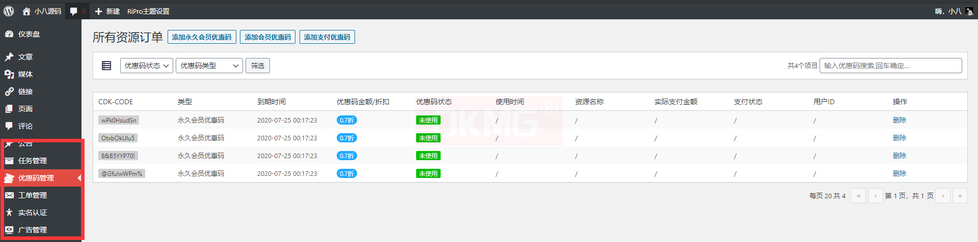 【RiPro主题 / RiPro美化 / 小八子主题】包更新