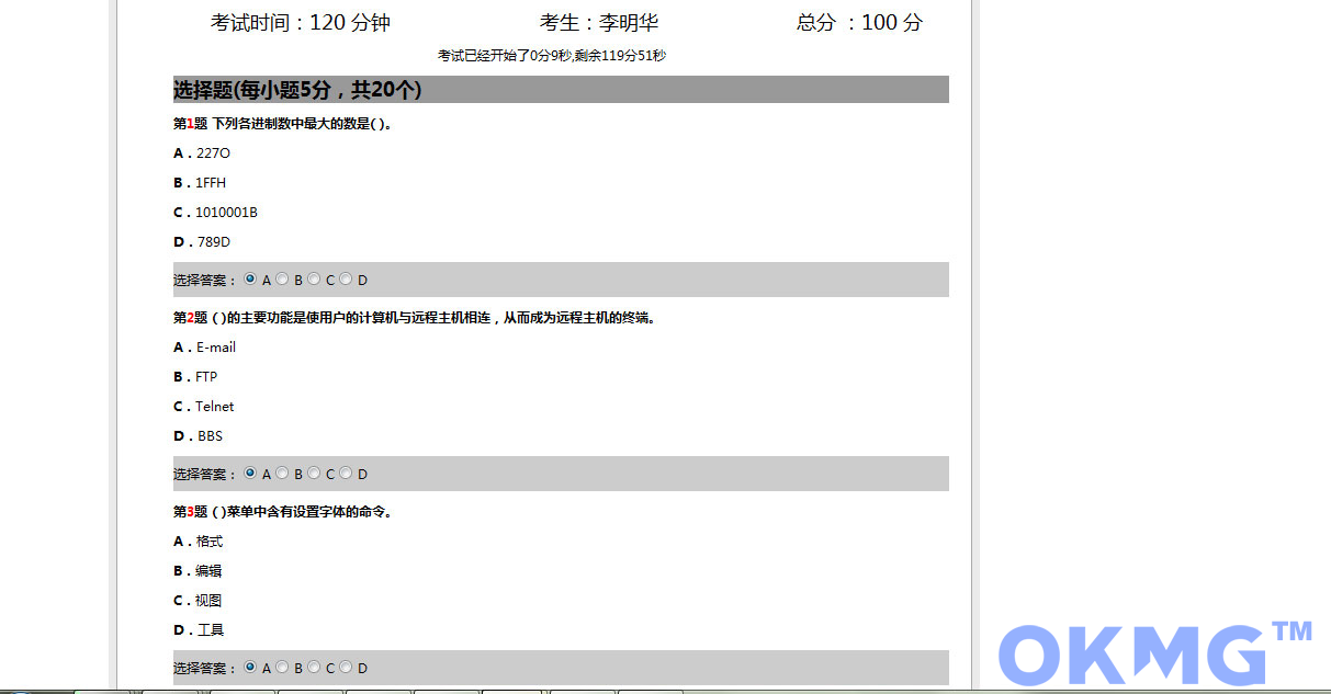 java在线考试系统源码/学校考试系统源码