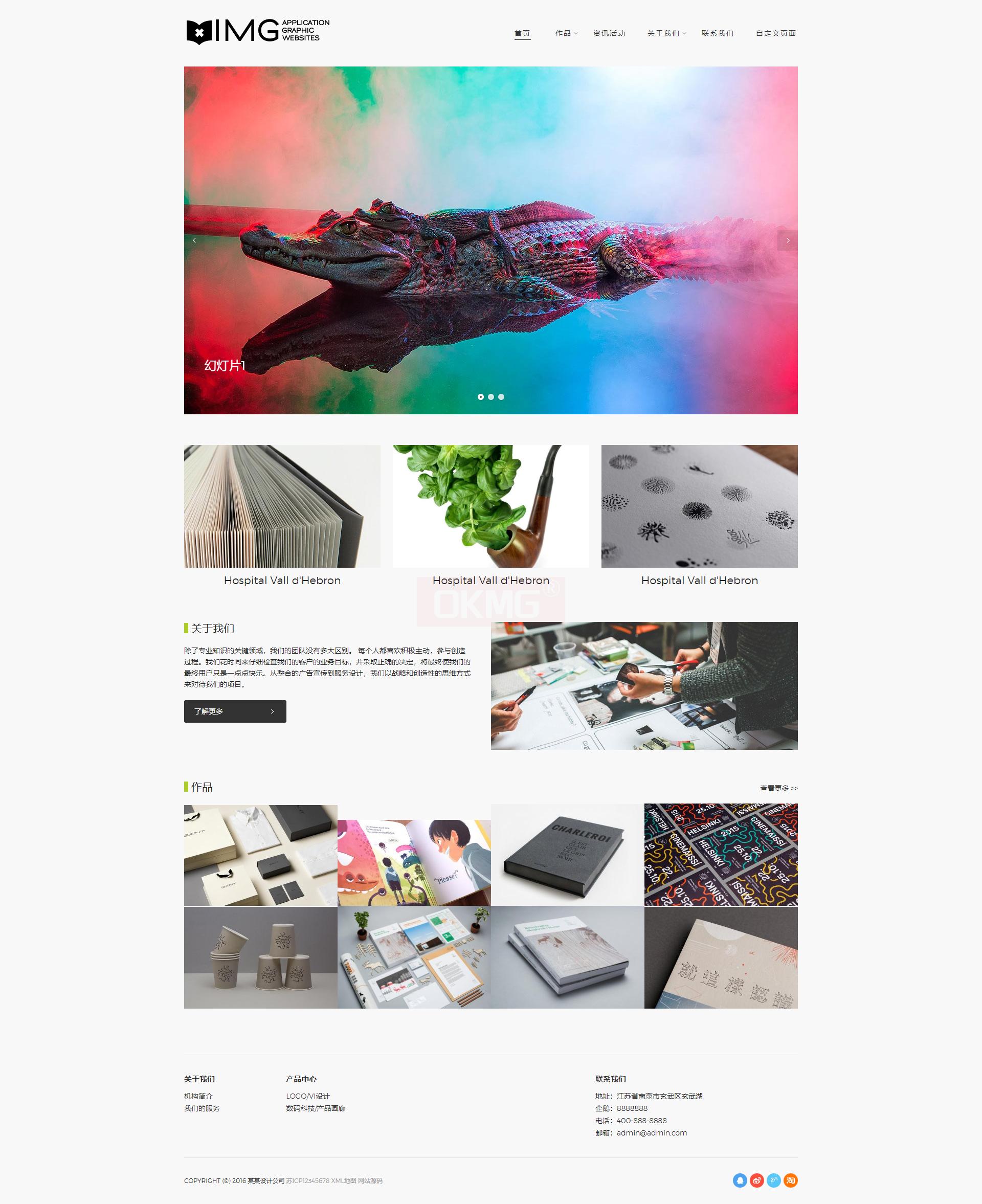 (自适应手机版)响应式高端轻型摄影相册杂志织梦网站模板源码下载