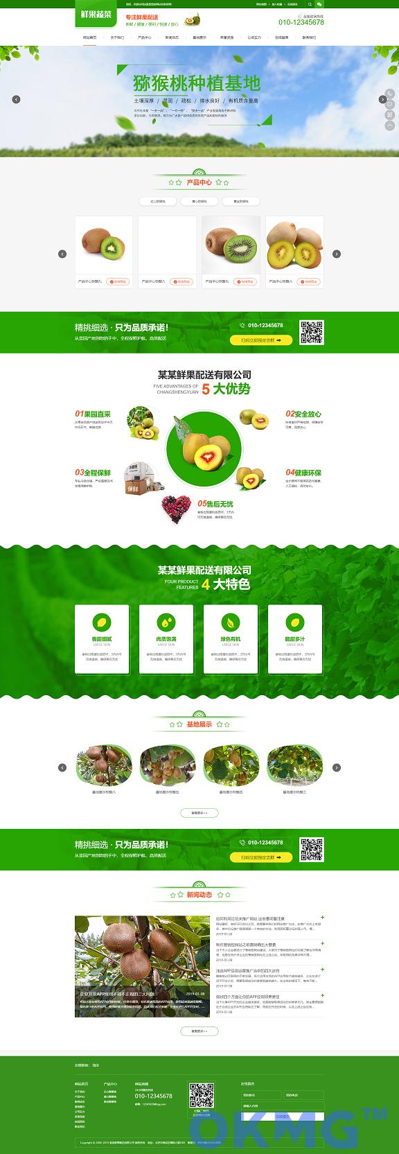 鲜果蔬菜农产品批发配送网站织梦模板(带手机端)