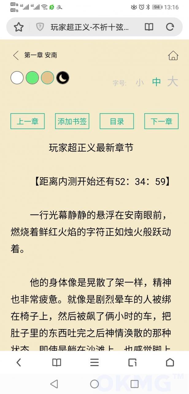 杰奇CMS2.4轻悦文学网模板,VIP订阅打赏微信公众号支持,PC+WAP双端(限时折扣)