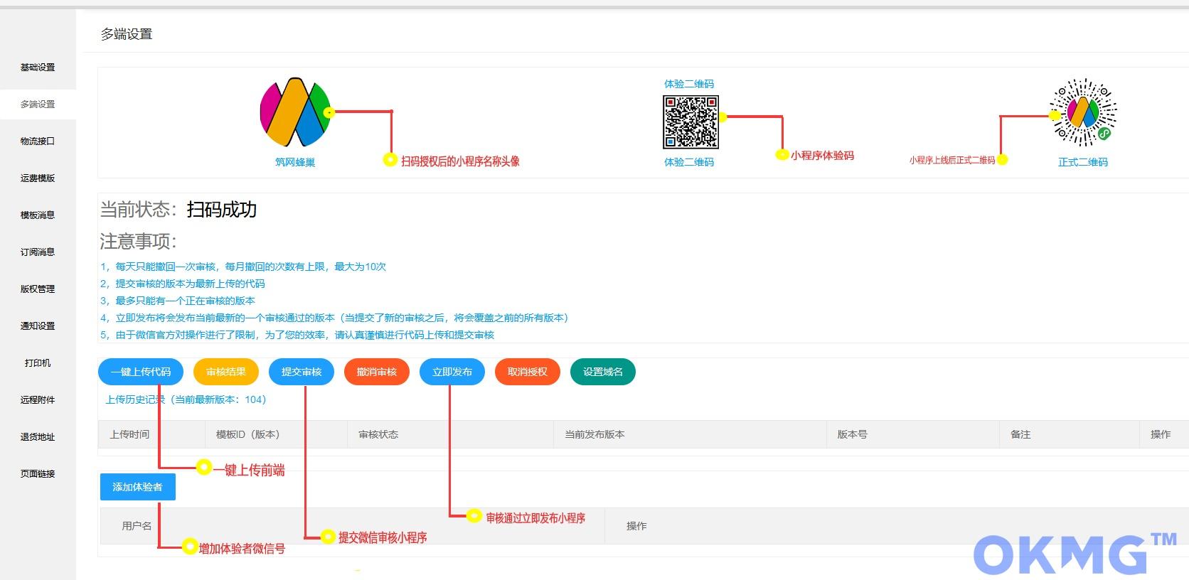 百搜云端微信小程序v4.0.30万能全云端一键升级后台《Thinkphp授权加密版》