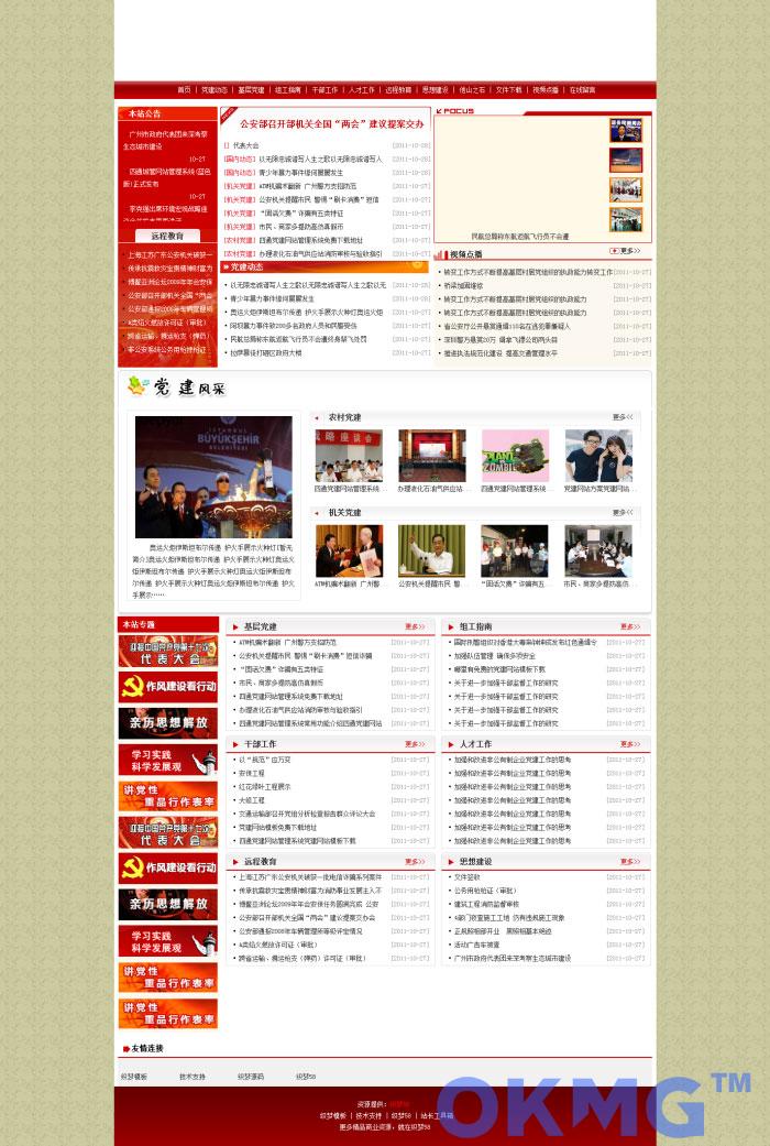 织梦dedecms红色简洁风格党建政府部门网站模板 GBK