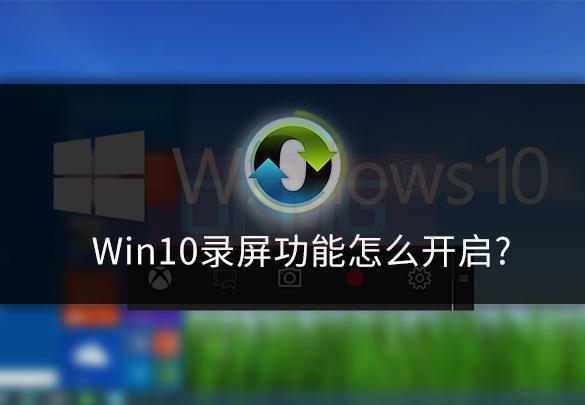 win10的录屏功能怎么用?