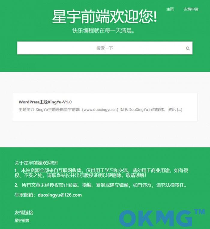 WordPress自媒体/资讯/个人软件主题XingYu
