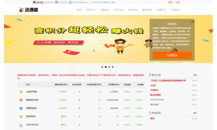 众筹数字虚拟币交易平台网站源码