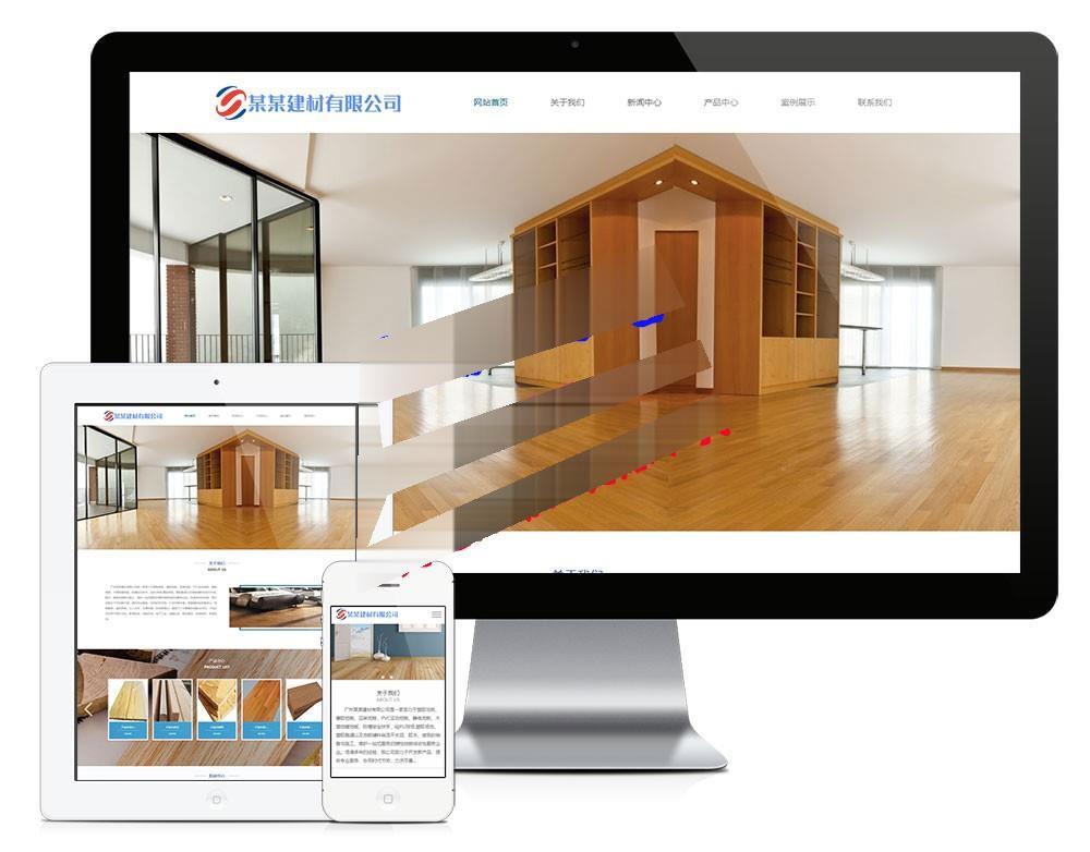 易优cms木质装饰材料建材公司网站模板源码 带手机端