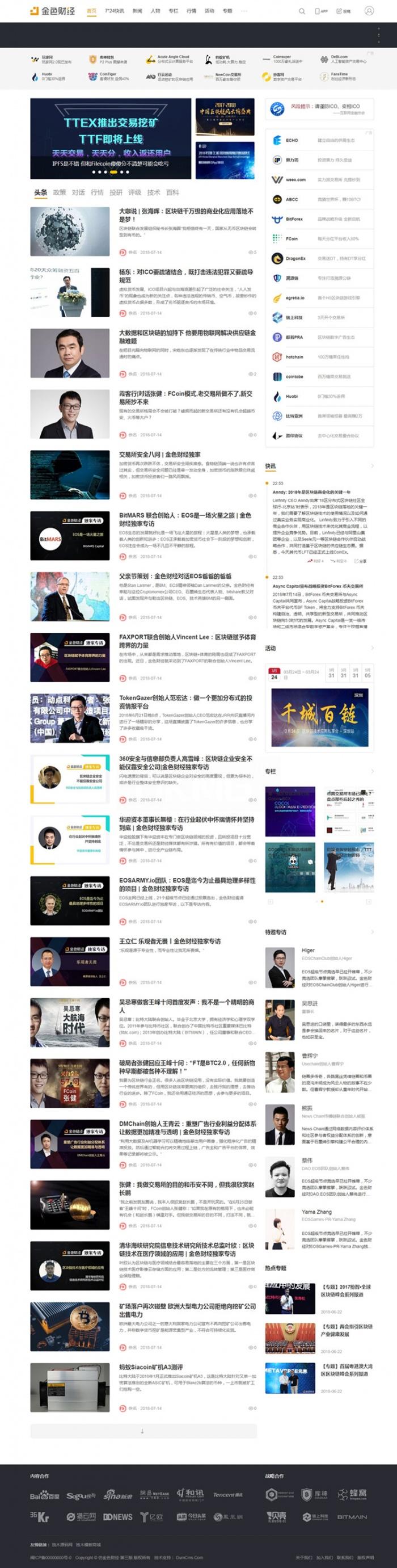 2020新版帝国CMS7.5仿《金色财经》财经综合门户资讯整站源码+手机端