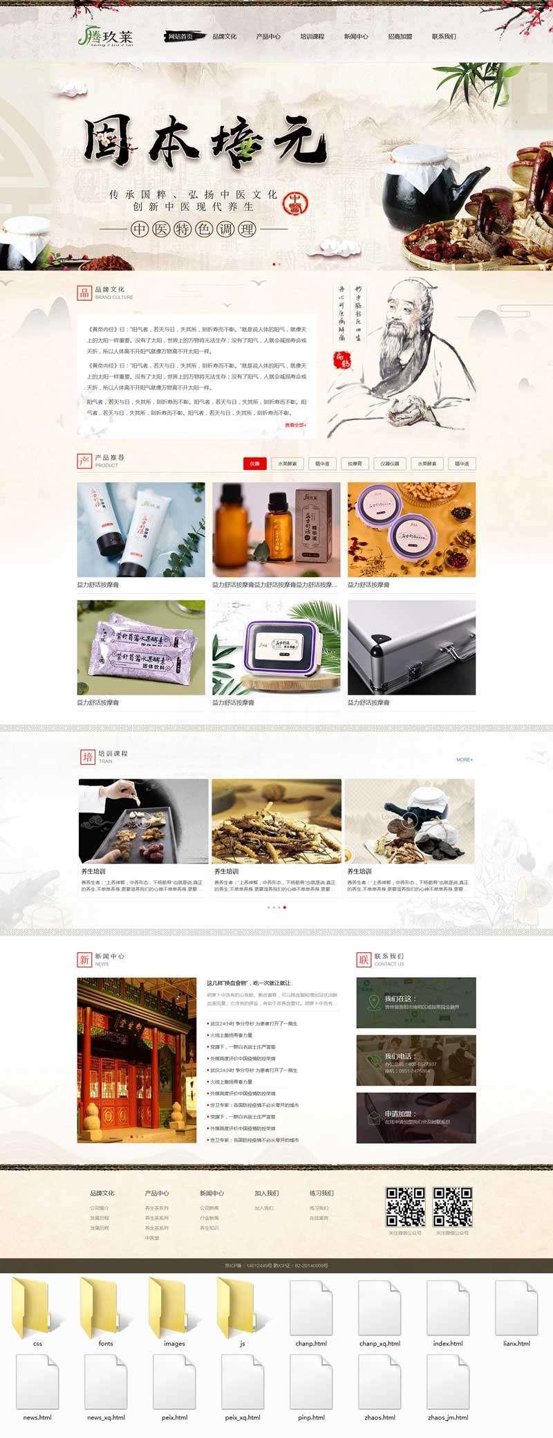 水墨风的健康养生网站静态模板