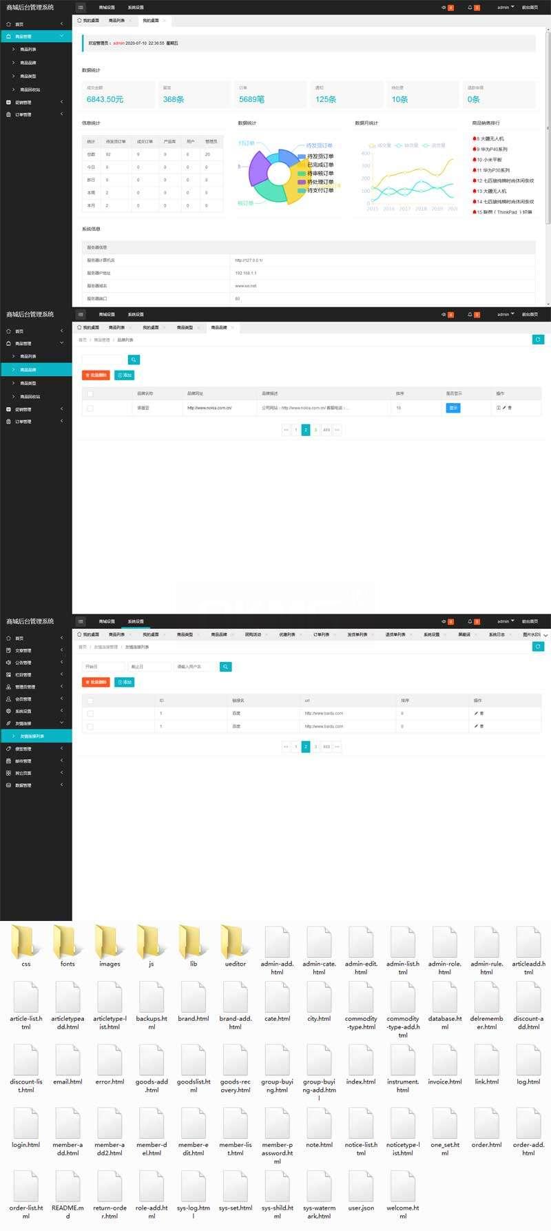 通用的商城订单销售管理系统模板