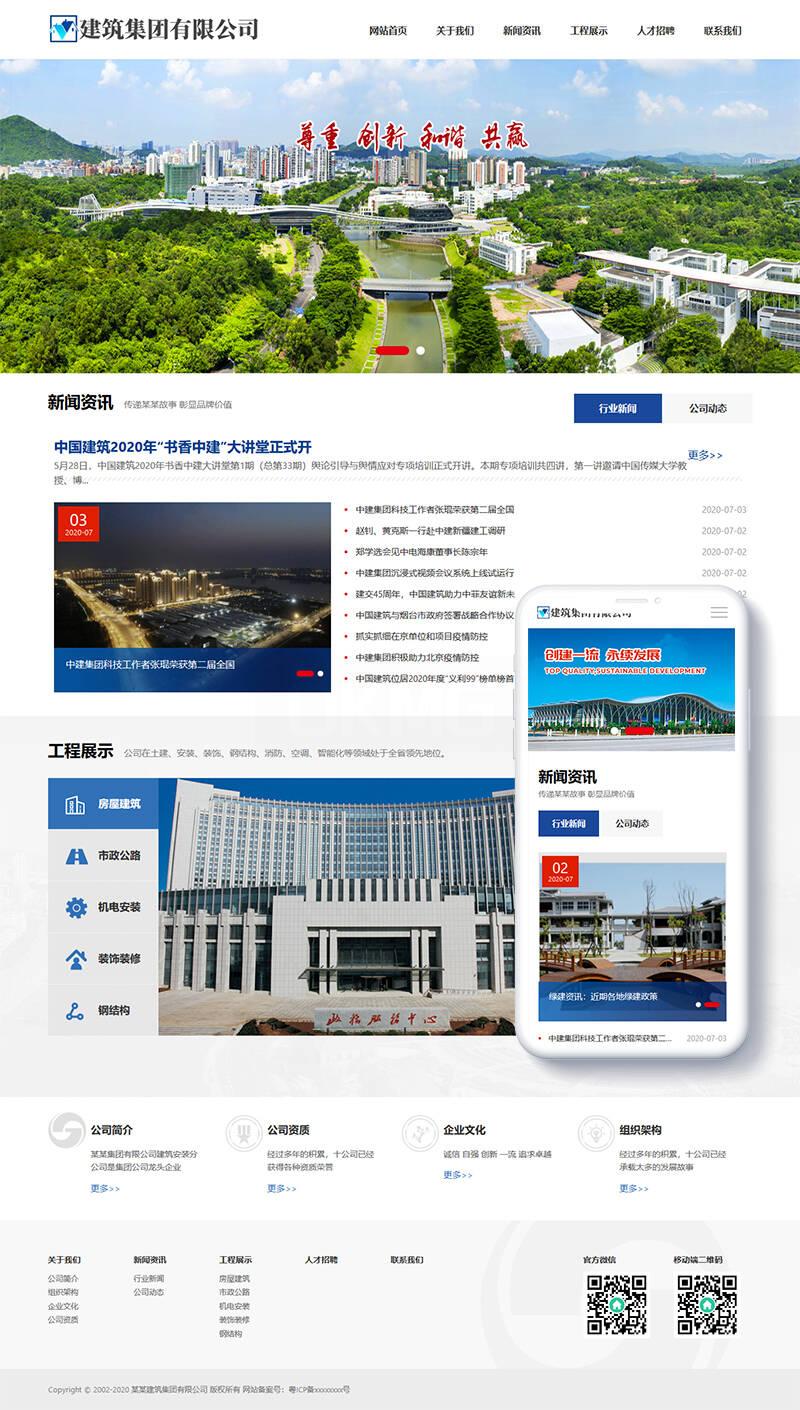 织梦响应式建筑工程集团公司类网站织梦模板(自适应手机端)