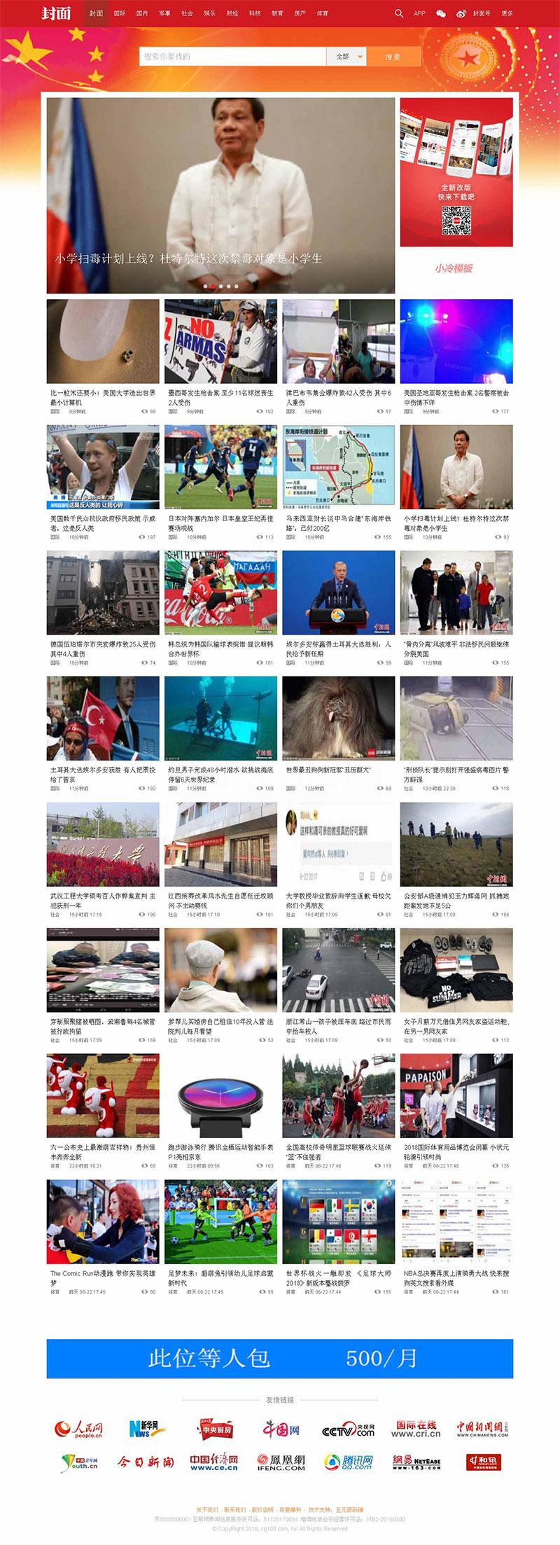 织梦dedecms仿封面新闻网网站模板(带手机移动端)