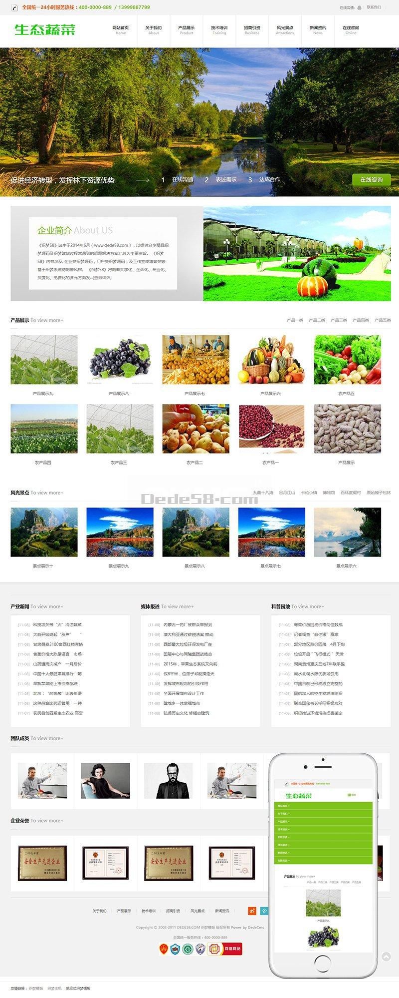 织梦响应式生态蔬菜类企业织梦模板(自适应手机端)