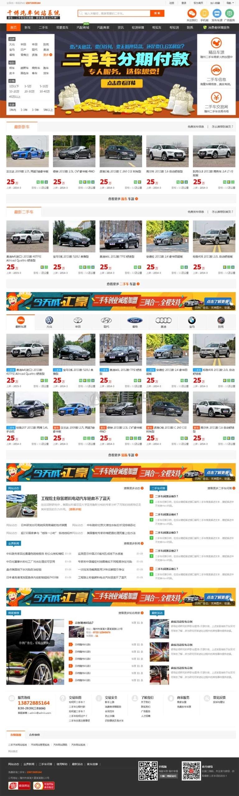 修复版千博二手车网站源码分享