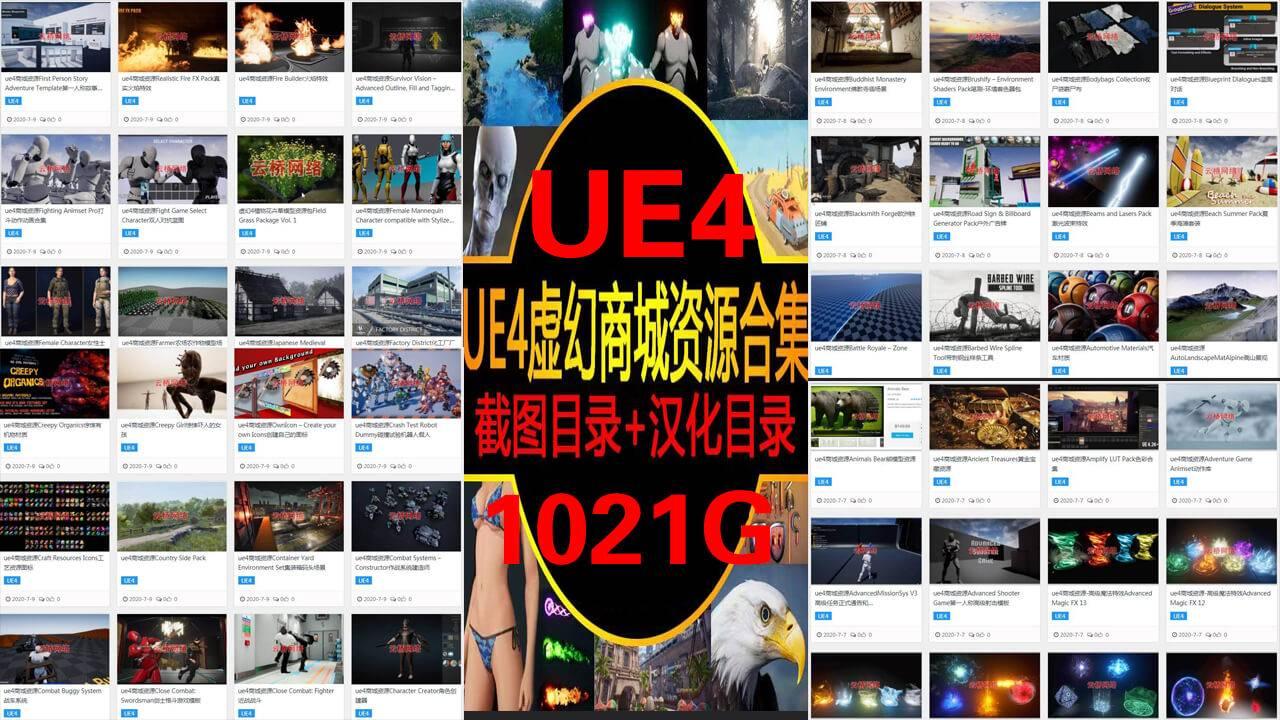 2020年-1021G网盘ue4商城资源合集