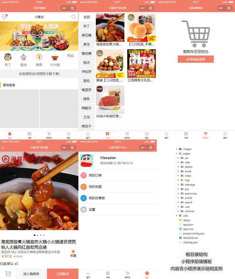 食品零售小程序商城模板