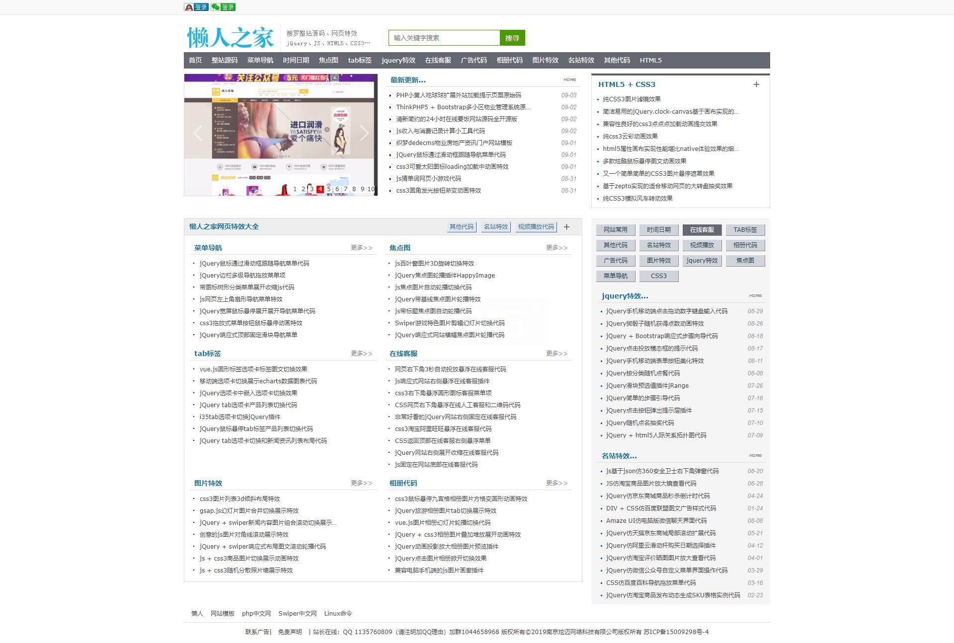 懒人之家,懒人,懒人代码,jquery特效 — 可能是JS网页特效代码收集最全的网站 –