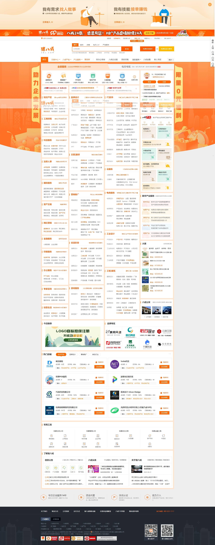 猪八戒网北京站-企业外包服务-领先的灵活用工平台