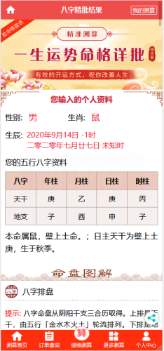 开运网2020完整运营版源码付费算命八字合婚网站源码