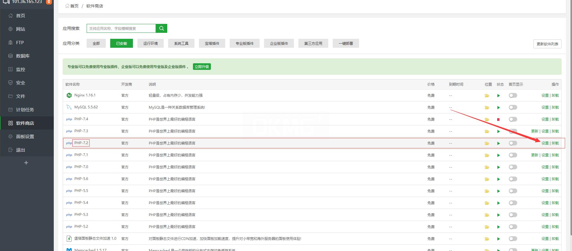 Linux+宝塔RiPro【安装swoole】教程