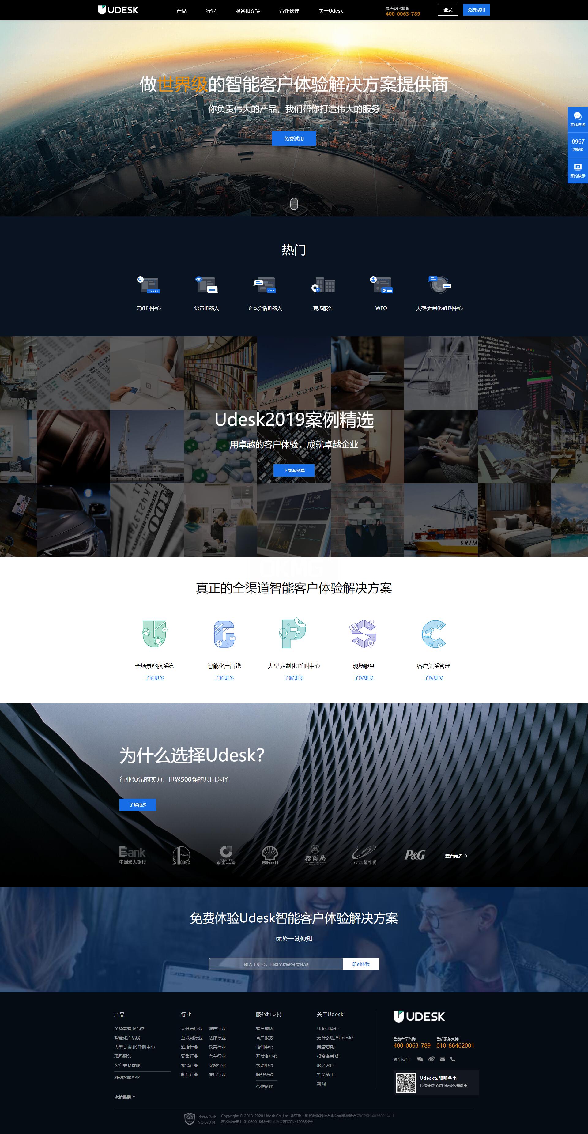 Udesk[官网]-国内专业在线客服系统|呼叫中心|工单管理系统|做世界级的智能客户体验解决方案提供商