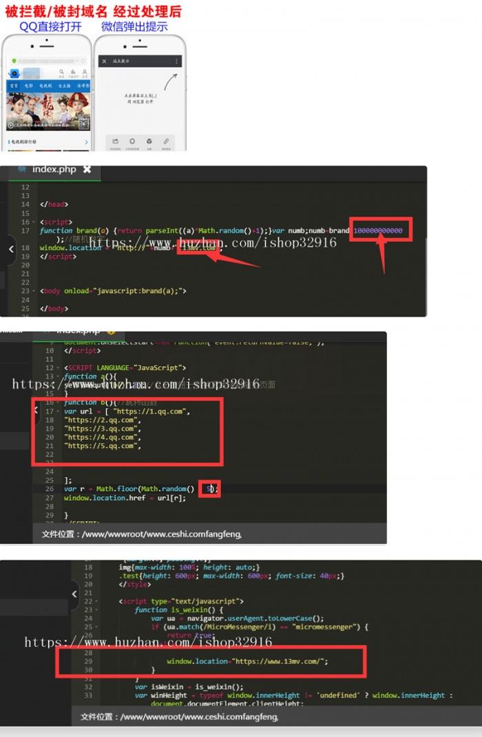 9月最新微信多域名防封三版本合集源码+安装教程
