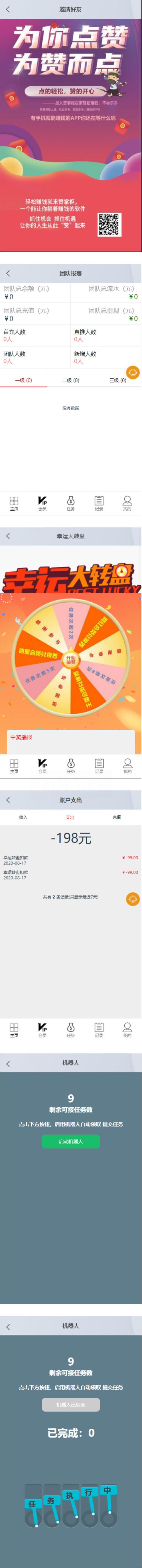 新版全新UI抖音短视频点赞任务系统源码