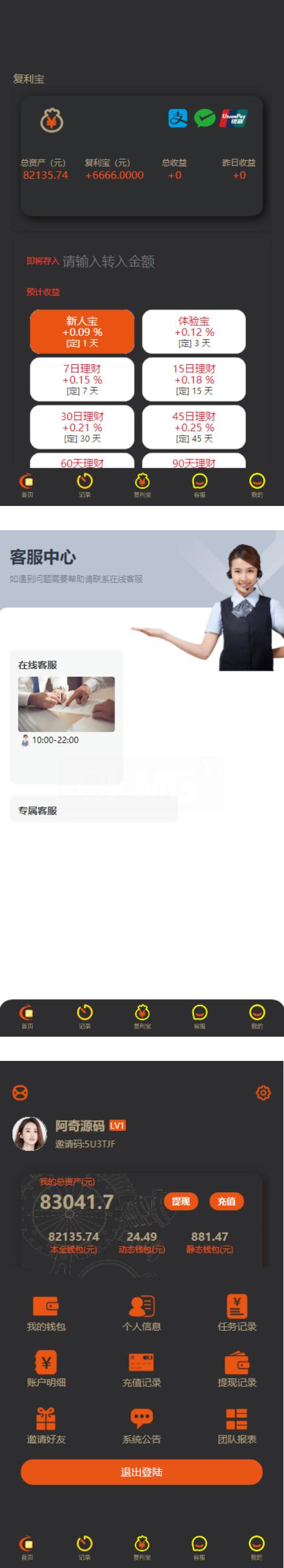 拉拉米抢单发单系统源码+二开ui带视频介绍+ 放量功能