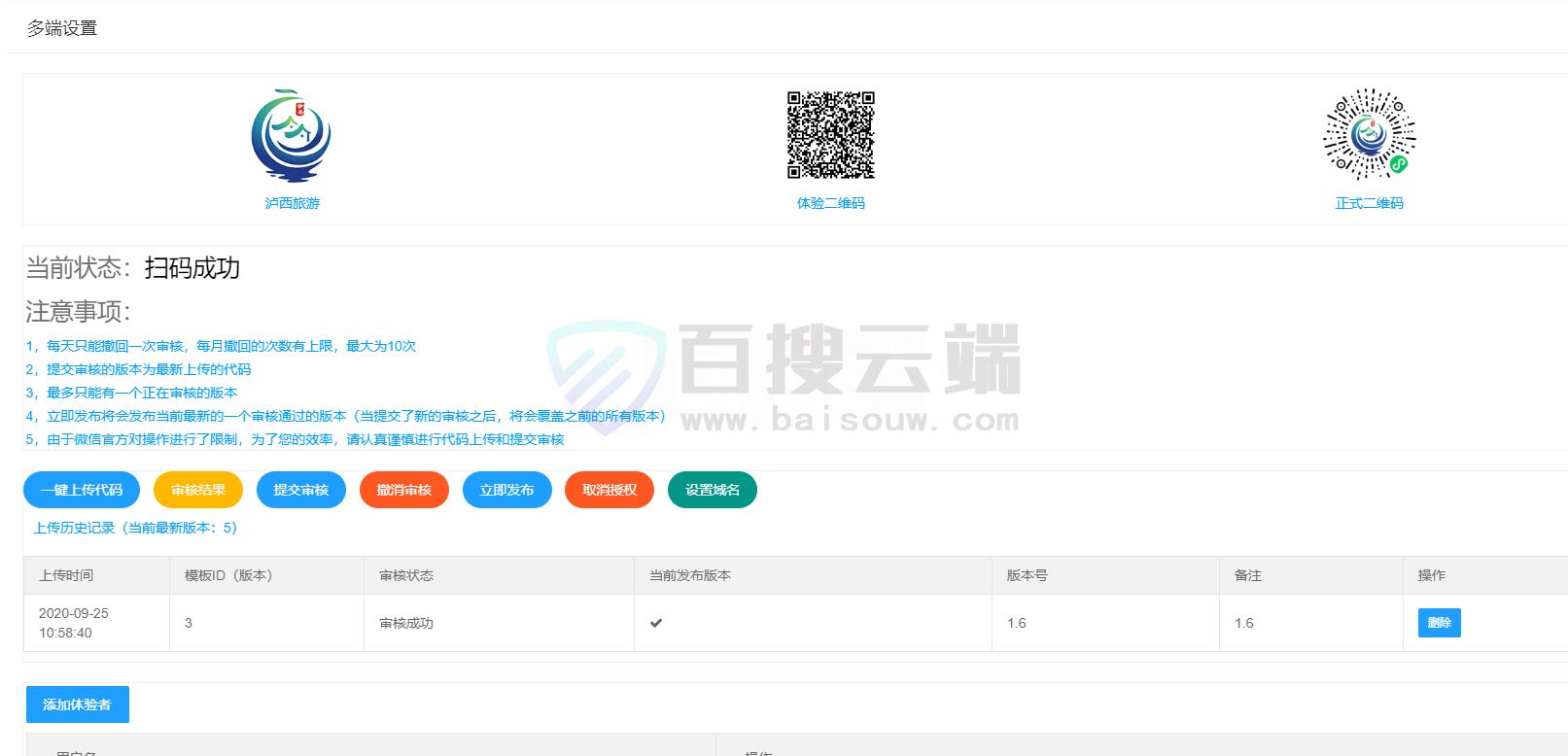 百搜云端旅游购票行业小程序源码