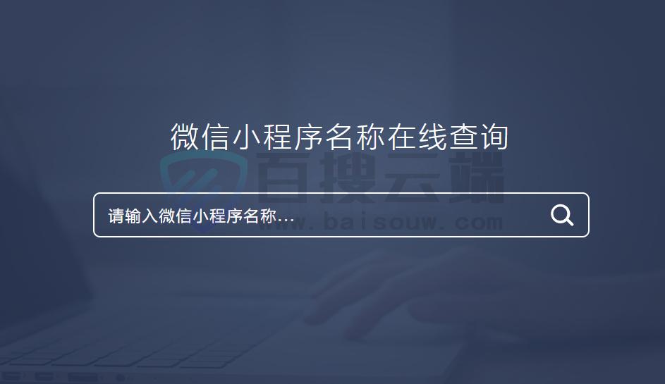 小程序名称在线注册查询工具上线了!