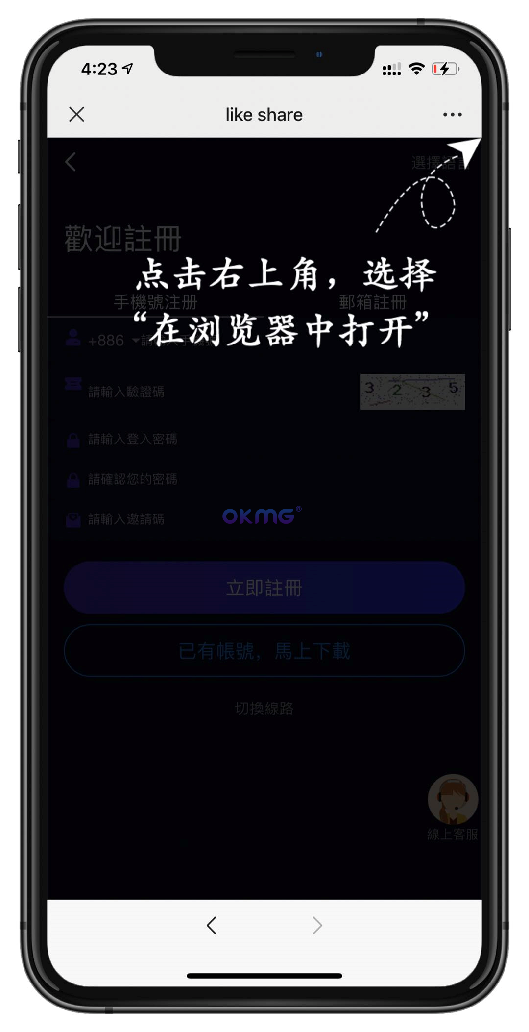 国际版多语言点赞抖音分享点赞任务平台源码(十二种语言 包更新)