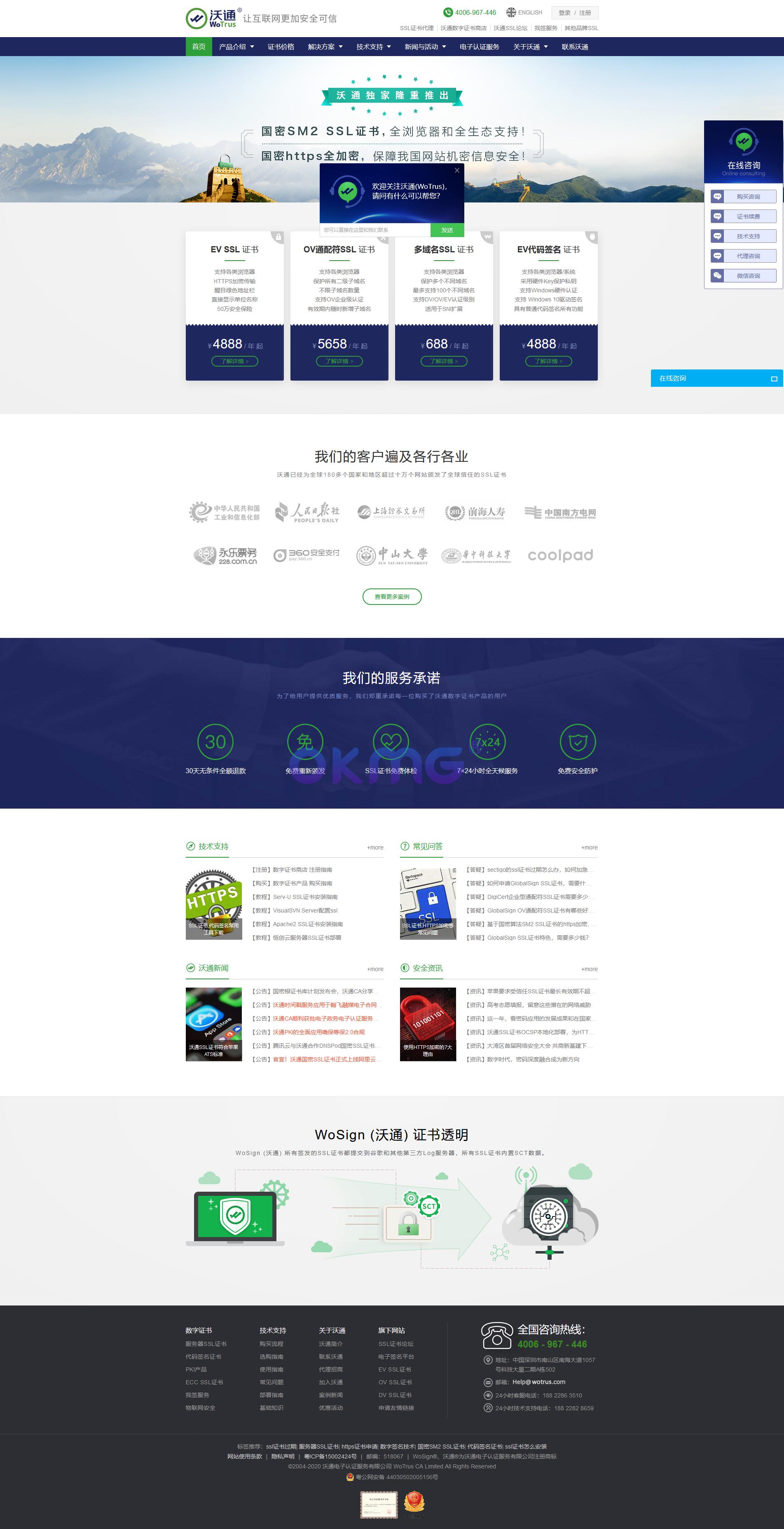 SSL证书_HTTPS加密_SSL数字证书 – 沃通CA【官网】