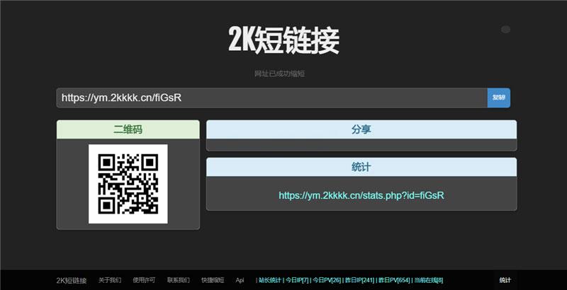 黑色简洁的PHP短网址短链接生成源码