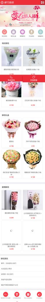 (带购物车带手机版)鲜花网购物商城织梦dedecms模板 购物商城网站源码下载