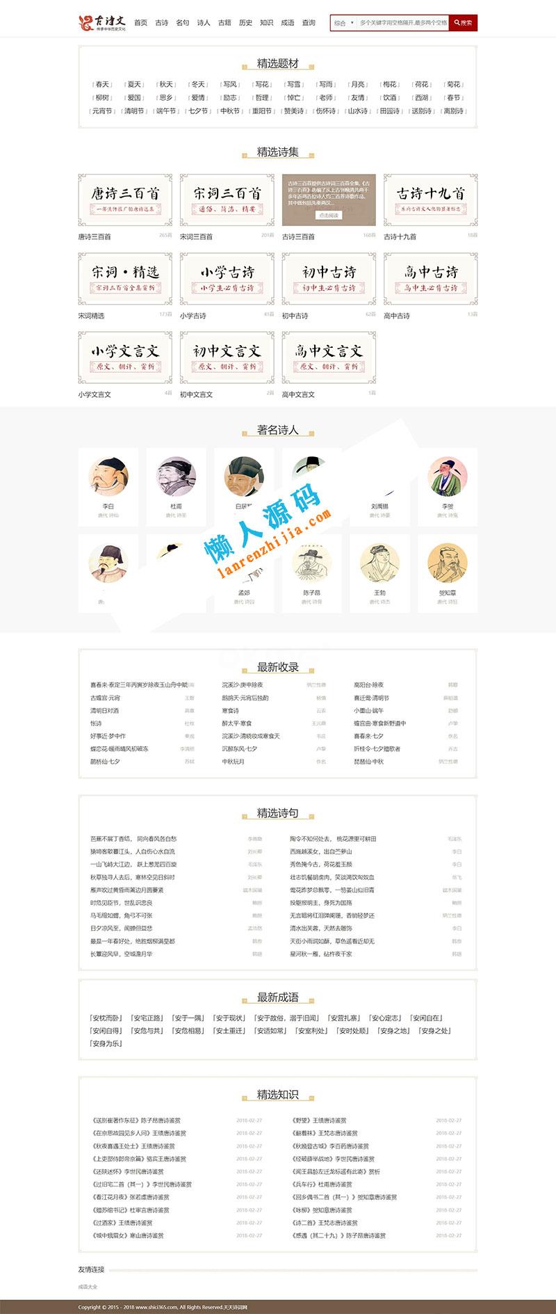 织梦dedecms二次开发仿shici365古诗词网站源码 带手机端