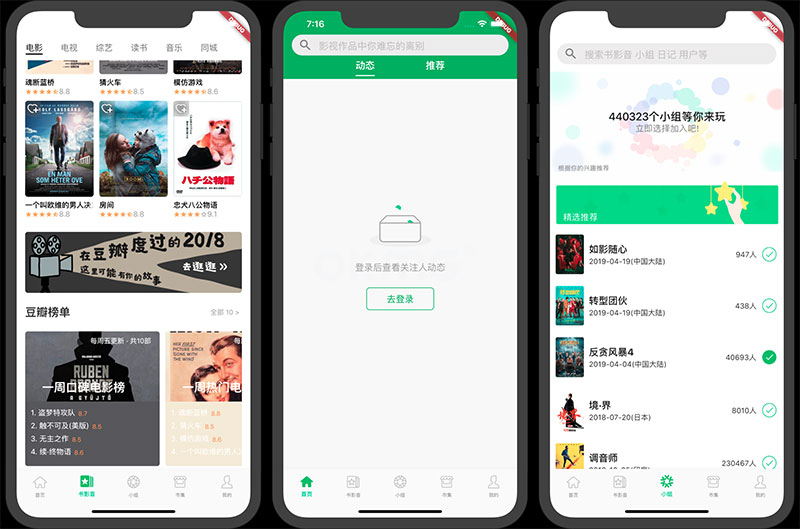 lutter豆瓣客户端源码 Awesome Flutter Project
