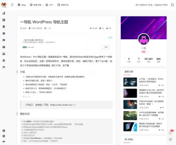 OneNav 主题,一导航 集网址、资源、资讯于一体的 WordPress 导航主题